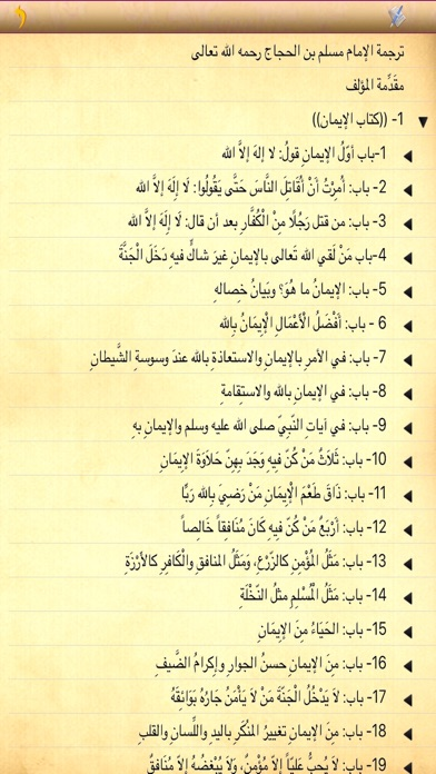 download مختصر صحيح مسلم apps 2