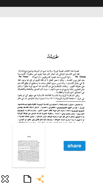 كتب التنمية البشرية screenshot-4