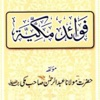 FAWAID E MAKKIAH