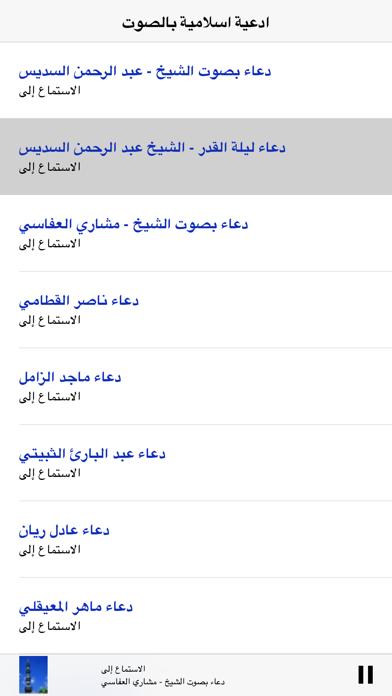 Duaa !أجمل أدعية اسلامية صوتية -  الدعاء المستجابلقطة شاشة3