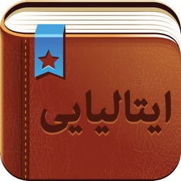 Smart Dictionary Italian-Farsi Pro