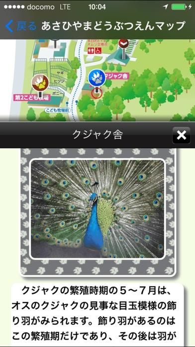 あさひやまどうぶつえん screenshot1