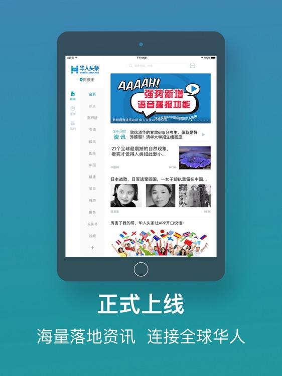 华人头条HD-海外华人新闻资讯平台