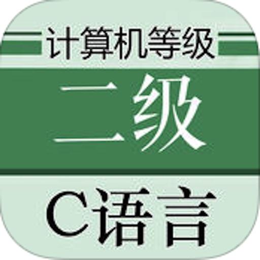 计算机等级考试二级C语言大全:知识点总结|历年真题|上机测试题