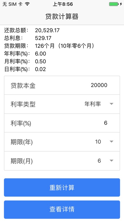 贷款利率计算器