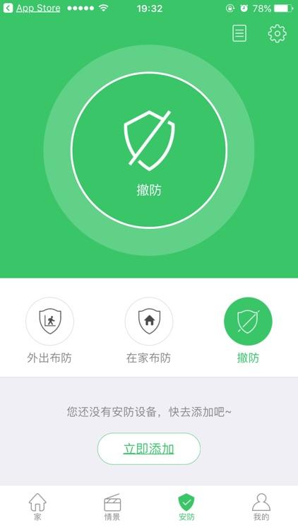 橙家智能 screenshot-2
