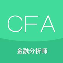 CFA云题库-金融分析师考试2017考证包过大杀器