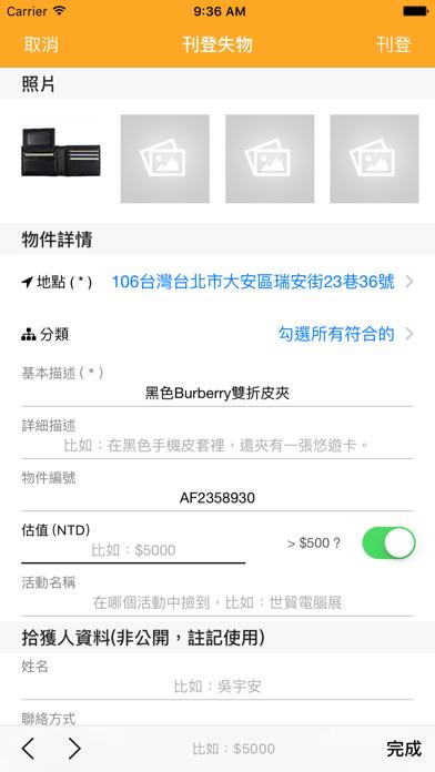 LoFo招領中心屏幕截圖3