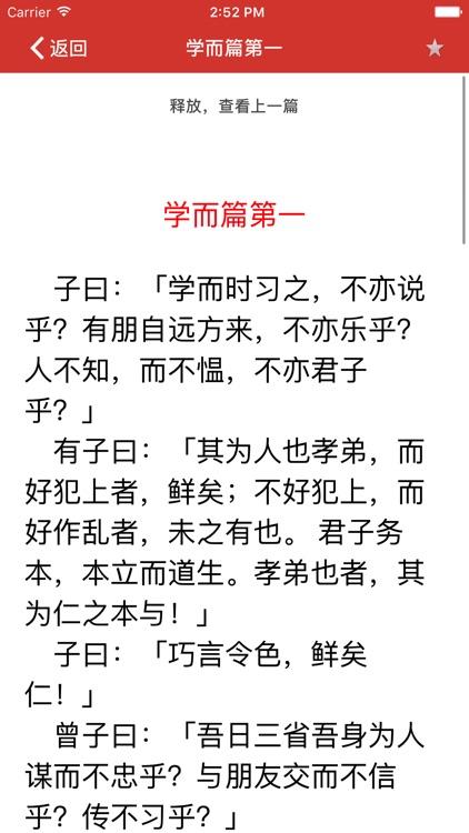 《十三经》--- 儒家文化经典藏书 screenshot-3