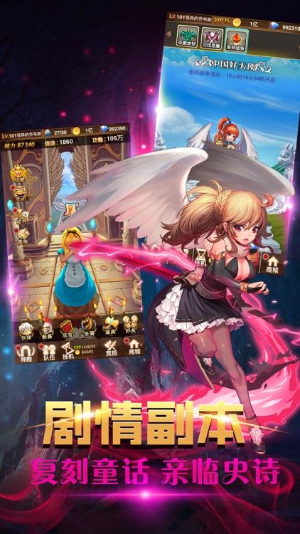 王者超神挂机-轻松一挂称王手游 screenshot-3