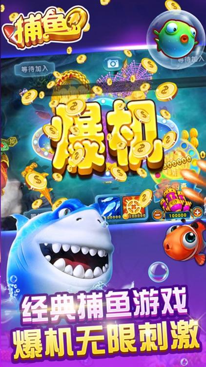 捕鱼高手-欢乐街机捕鱼游戏 screenshot-3