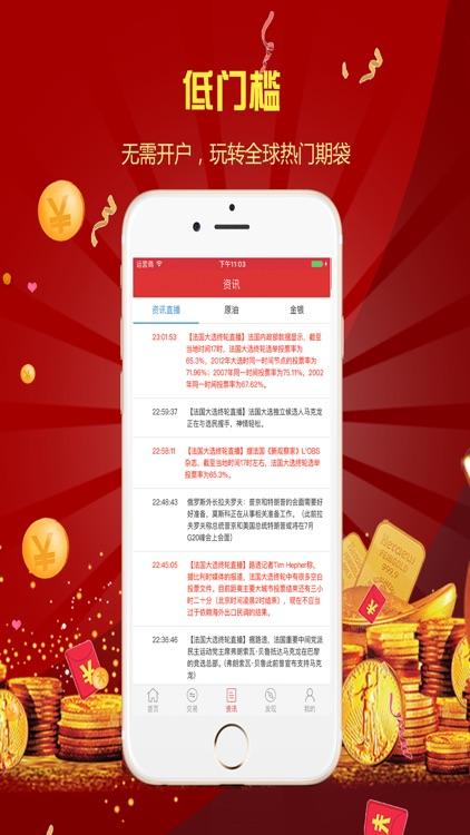 期货投资-融信国内外期货交易理财投资平台 screenshot-4