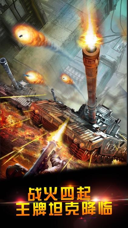 坦克警戒复仇大战