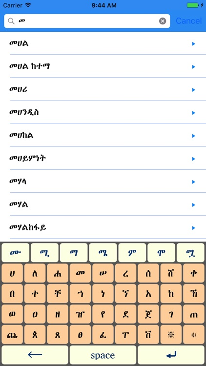 Amharic Keyboard Download Free - derkazen's diary
