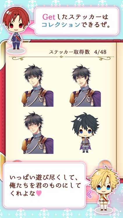 王子さまとイケないソリティア screenshot-4