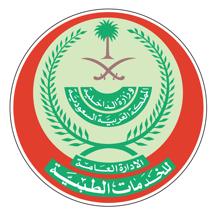 برنامج مستشفى قوى الأمن - الرياض SFHP