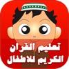 点击获取تعليم القران الكريم للاطفال بصوت المنشاوي بدون نت