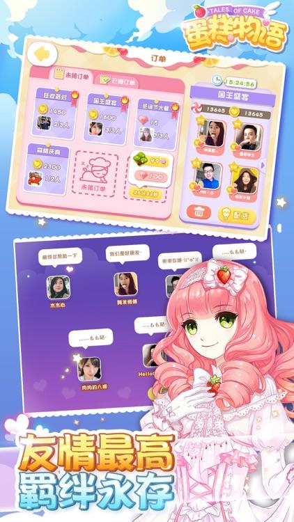 蛋糕物语(网易出品最浪漫社交经营手游) screenshot-3