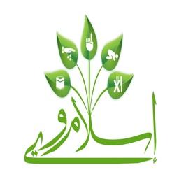 IslamWare Pro - إسلام وير برو