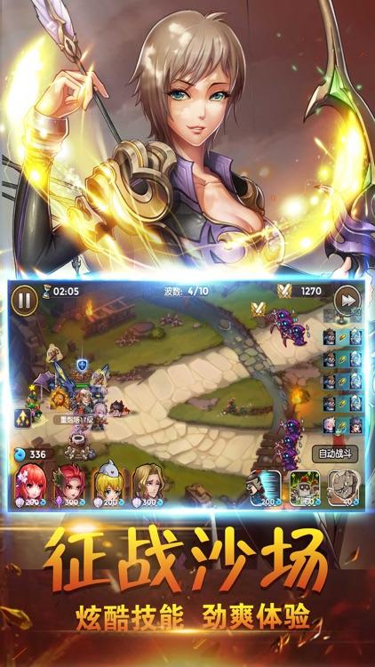 三国卡牌战纪ol战争:策略塔防手游游戏 screenshot-4