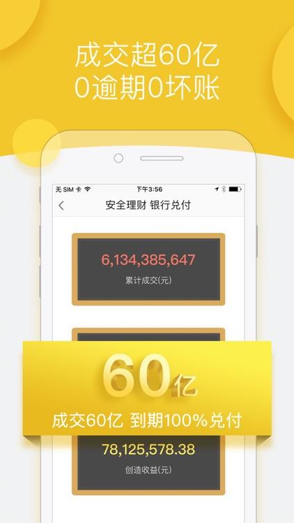 抓钱猫理财(回馈版) -银行存管,10%理财投资平台 screenshot-3