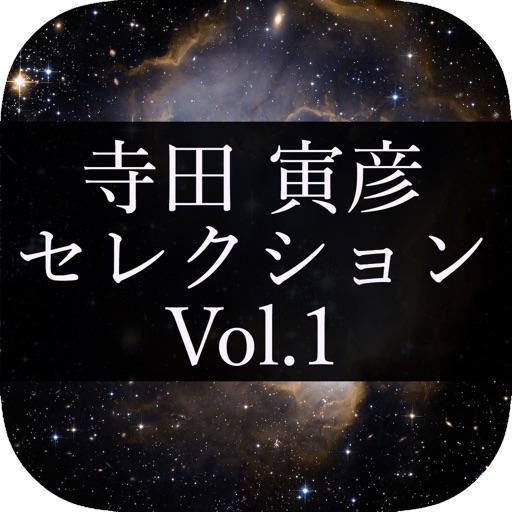 MasterPiece Terada Torahiko Selection Vol.1