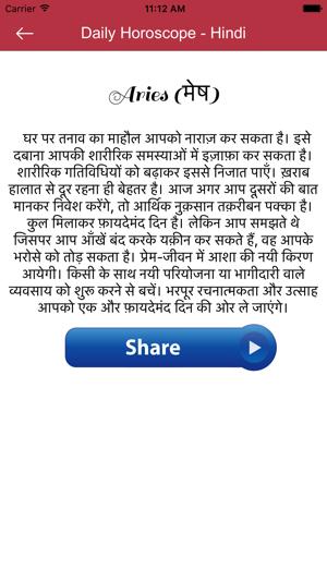 Daily Horoscope - Hindi on the App Store