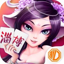 震东淄博棋牌-淄博人玩自己的棋牌游戏