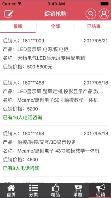 download 淘大屏 apps 1