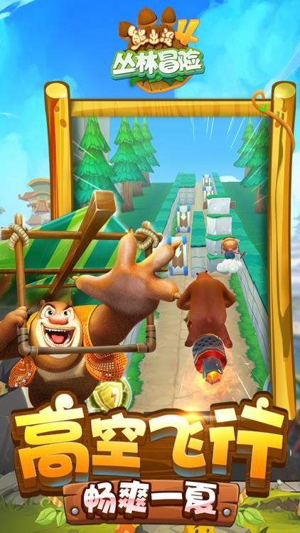 熊出没4丛林冒险(官方正版)-好玩的跑酷游戏 screenshot-3
