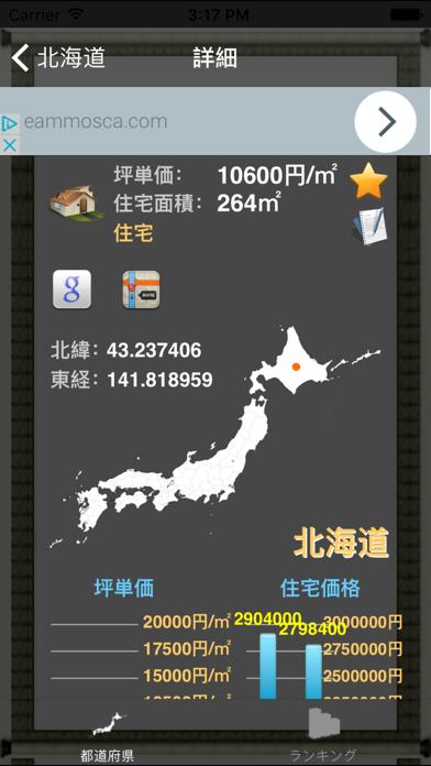 日本地価Liteのおすすめ画像1
