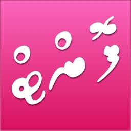 Dhivehi Font Installer