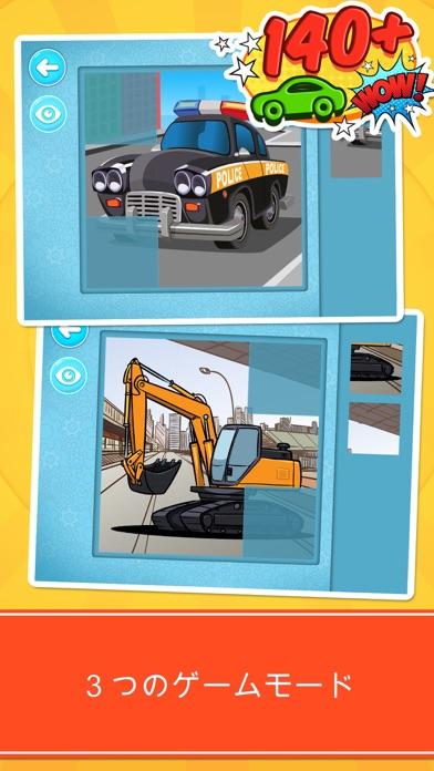 車とのりものパズル : 子供のためのロジックゲームのおすすめ画像3
