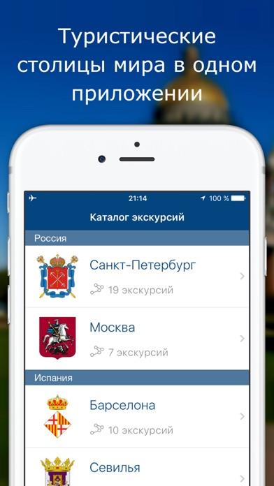 Аудиогид и Путеводитель AZBO Скриншоты3