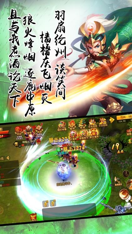 将无双-怒斩三国RPG手游 screenshot-4