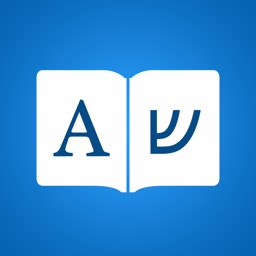 English Hebrew Dictionary Israel Language Book