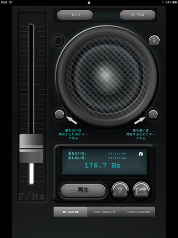 トーンジェネレーター Proのおすすめ画像1