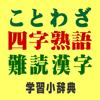 ことわざ・四字熟語・難読漢字 学習小辞典【...