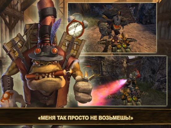 Скачать Oddworld: Stranger's Wrath