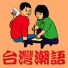 台灣潮語學習字卡 icon