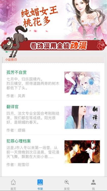 全能动漫 screenshot-3
