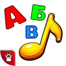 Азбука Песенки! Развивающие игры для детей малышей