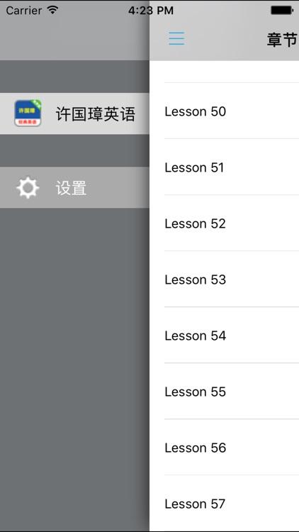 许国璋英语上下册全套 -课程辅导学习助手 screenshot-3