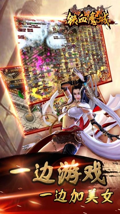 铁血魔域 screenshot-2
