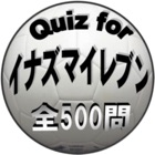 Quiz for『イナズマイレブン』サッカー愛検定 500問 icon