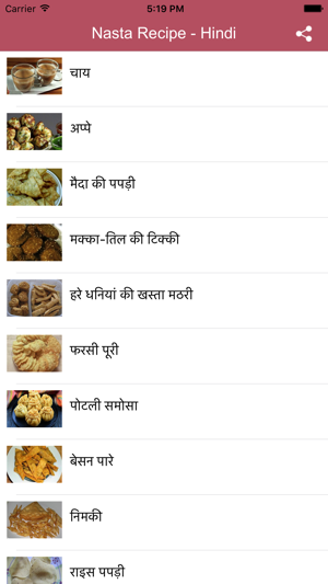 Nasta recipe in hindi on the app store iphone screenshots forumfinder Images