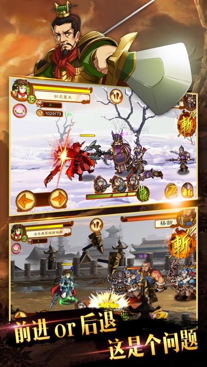 狂斩三国3:经典街机动作RPG screenshot-3