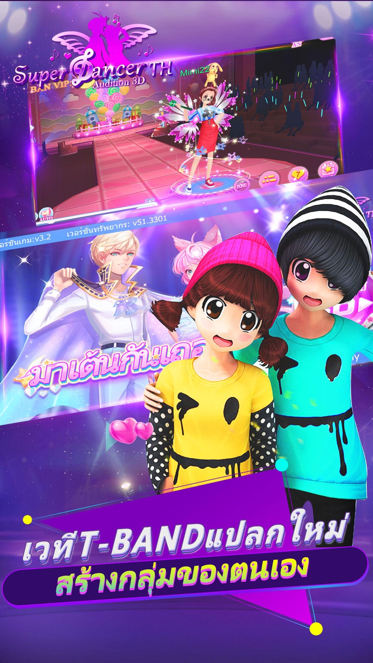 Super Dancer TH Screenshot