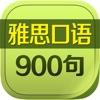 雅思口语900句考试宝典HD 听力阅读写作高分攻略