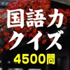 国語力クイズ 4500問 - iPhoneアプリ